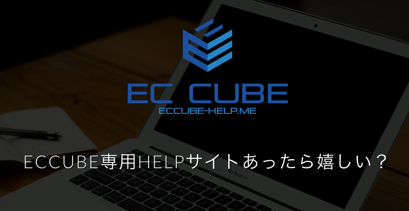 ECCUBE専用HELPサイト   ECCUBE HELP ME