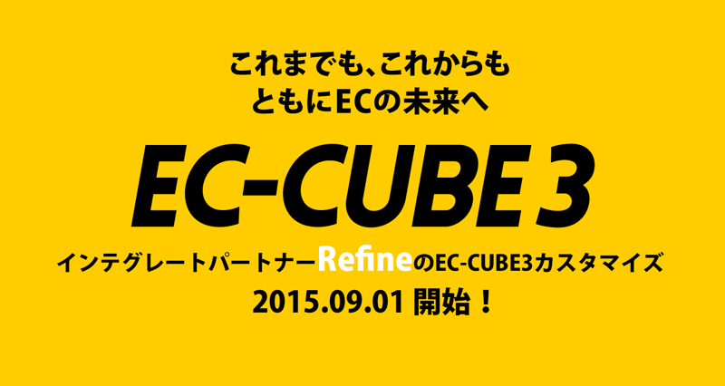 EC-CUBE-3-Refine